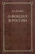 О фондах в России