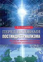 Перед вызовами постиндустриализма. Взгляд на прошлое, настоящее и будущее экономики России