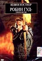 Робин Гуд - принц воров (Robin Hood - Prince of Thieves)