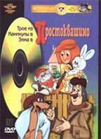 Трое из Простоквашино (мультфильм)