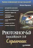 Photoshop 6 и ImageReady 3: справочник