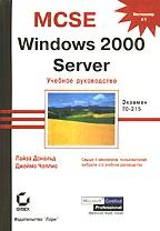 MCSE Windows 2000 Server: учебное руководство