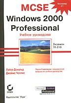 MCSE Windows 2000 Professional: учебное руководство