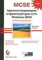 MCSE Администрирование инфраструктуры сети Windows 2000: учебное руководство. Экзамен 70-216