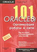 101 Oracle 8i: Организация работы в сети