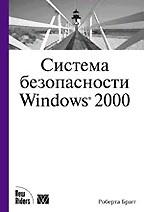 Система безопасности Windows 2000