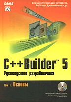 C++ Builder 5. Руководство разработчика. Основы. Том 1 с CD
