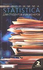 Программа STATISTICA для студентов и инженеров. 2-е издание