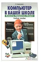 Компьютер в вашей школе