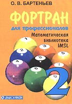 Фортран для профессионалов. Математическая библиотека IMSL. 2 часть