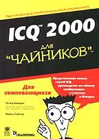 "ICQ 2000 для ""чайников"""