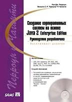Создание корпоративных систем на основе Java 2 Enterprise Edition. Руководство разработчика (+ CD-ROM)