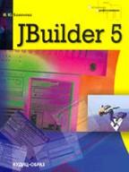 JBuilder 5. Программирование на Java