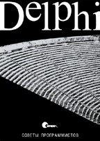 Delphi. Советы программистов