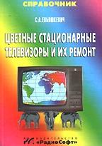 Цветные стационарные телевизоры и их ремонт. Справочник