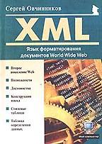 XML: Язык форматирования документов World Wide Web