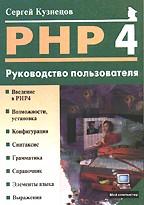 PHP 4.0. Руководство пользователя
