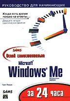 Microsoft Windows Me. Освой самостоятельно за 24 часа