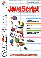 Самоучитель JavaScript