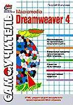 Самоучитель Macromedia Dreamweaver 4
