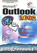 Microsoft Outlook 2002. В подлиннике