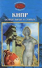 Кипр. Остров богов и святых. Исторический путеводитель