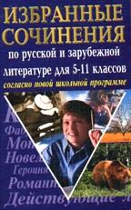 Избранные сочинения по русской и зарубежной литературе согласно новой школьной программе для 5-11 классов