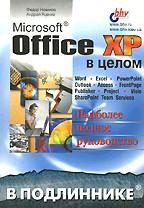Microsoft Office XP в целом