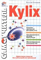 Кylix. Самоучитель