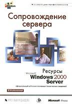 Сопровождение сервера. Ресурсы Microsoft Windows 2000 Server