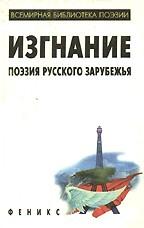 Изгнание. Поэты русского зарубежья