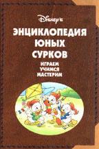 Энциклопедия юных сурков № 1. Играем, учимся, мастерим