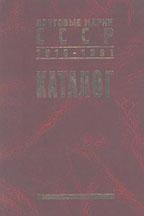 Почтовые марки СССР 1918-1991. Каталог. Том 1
