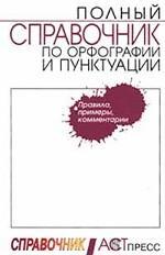 Полный справочник по орфографии и пунктуации