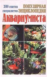 Популярная энциклопедия аквариумиста