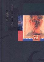 Собрание сочинений в пяти томах. Том первый. Первый лед