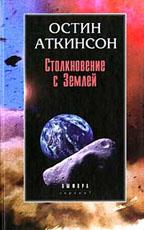 Столкновение с Землей: Астероиды, кометы и метеороиды