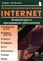 Лучшие русскоязычные ресурсы Internet: Компьютеры и программное обеспечение