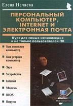 Персональный компьютер, Internet и электронная почта. Курс для самых начинающих и не только пользователей ПК. 2-е издание