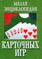 Все о карточных играх