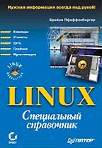 Linux: специальный справочник