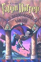 Гарри Поттер и философский камень. Роман