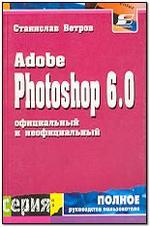 """""""Официальный"""" и """"неофициальный"""" Adobe Photoshop 6.0"""