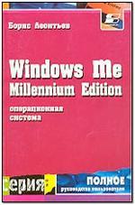 Операционная система Windows Me Millennium Edition