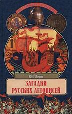Загадки русских летописей