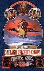 Загадкирусскогосевера