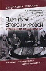 Партитура Второй мировой. Кто и когда начал войну?