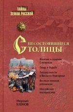 Несостоявшиеся столицы России: Новгород, Тверь, Смоленск, Москва