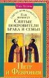 Скачать Вам помогут святые покровители брака и семьи Петр и Феврония бесплатно