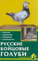 Русские бойцовые голуби